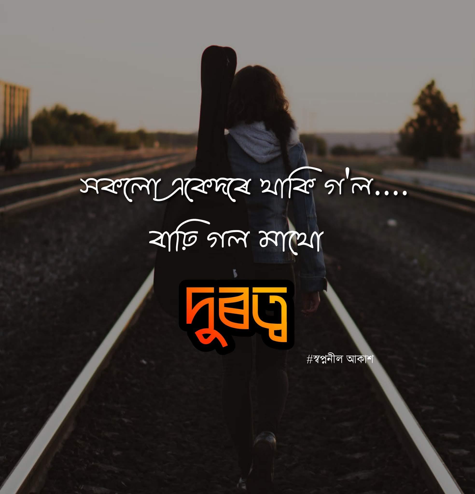 sad relationship status in assamese | Love Status In Assamese