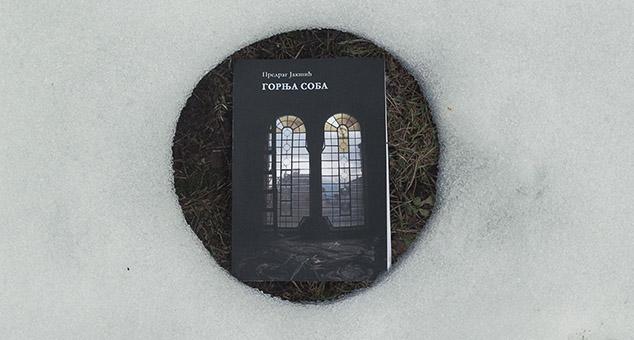 #Gornja_Soba #Zbika #pesma #Kosovo #Metohija #Književnost #Pisac #Predrag_Jakšić,