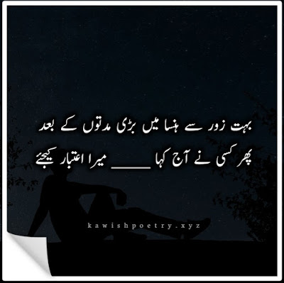 aitbar poetry