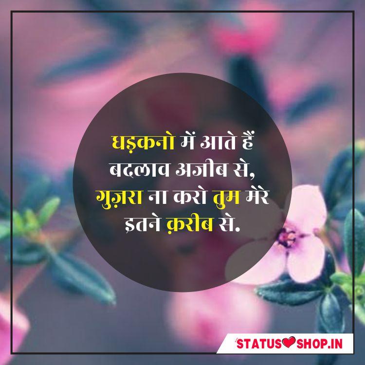 Latest-Hindi-Shayari