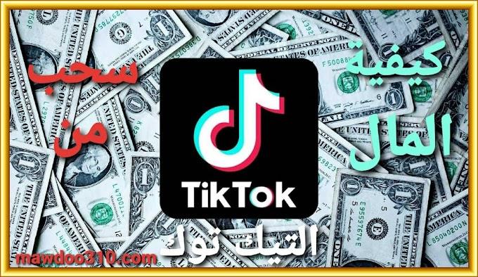 طريقة سحب ارباح تيك توك بالتفصيل : ازاي اخذ فلوس من TikTok