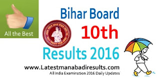 Bihar Board 10th Results 2016, Amar Ujala 10th Result Bihar, BSEB 10th Results 2016,Bihar Matric Result 2016