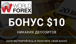 Бонусы от wforex