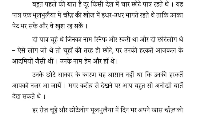 Who Moved My Cheese in Hindi PDF Free Download