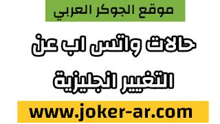 رسائل و حالات واتس اب بالانجليزية عن التغيير روعة و جديدة للنسخ 2021 - الجوكر العربي