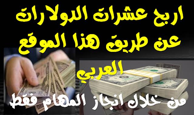 شرح الموقع العربي مستقل لتكوين ربح شهري جيد