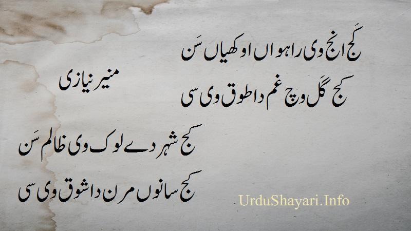 Munir Niazi Punjabi Poetry Kuch Shehar De Log Famous poetry, best poetry in urdu, Sad 2 lines poetry in Punjabi