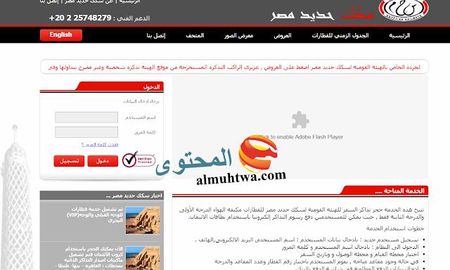 طريقة حجز تذاكر القطار من النت من خلال موقع سكك حديد مصر enr.gov.eg بالصور