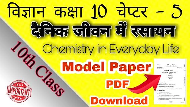 RBSE 10th - chemistry in everyday life model paper 2021 परीक्षा कि दृष्टि से - दैनिक जीवन में रसायन पाठ के महत्वपुर्ण प्रश्न उत्तर परीक्षा 2021