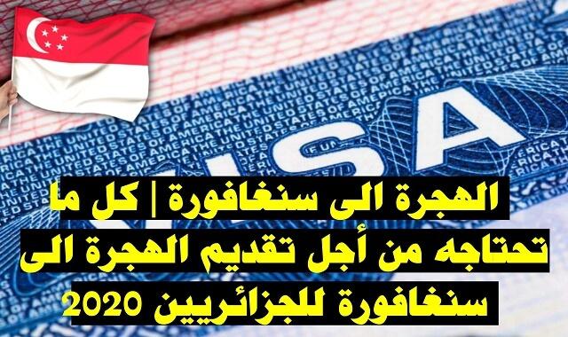الهجرة الى سنغافورة، الهجرة الى سنغافورة للجزائريين، السفر غلى سنغافورة 2020