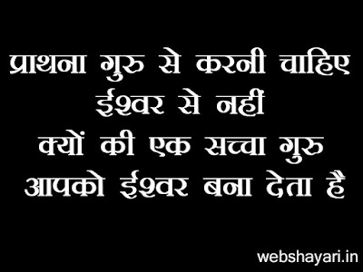 motivatonal status hindi