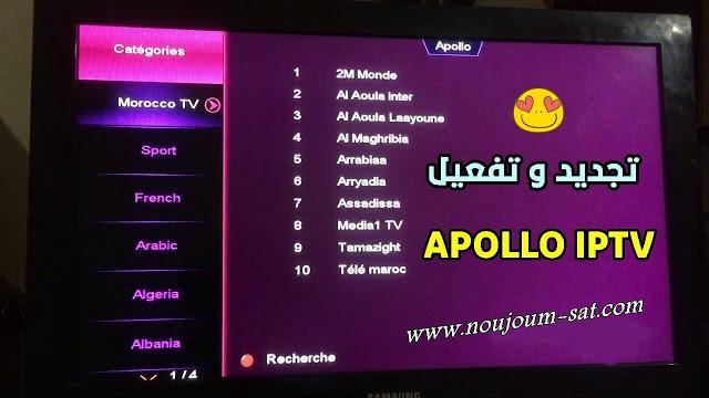 كيفية  تجديد و تمديد IPTV APOLLO بالمجان لاجهزة الاستقبال الداعمة له 2020