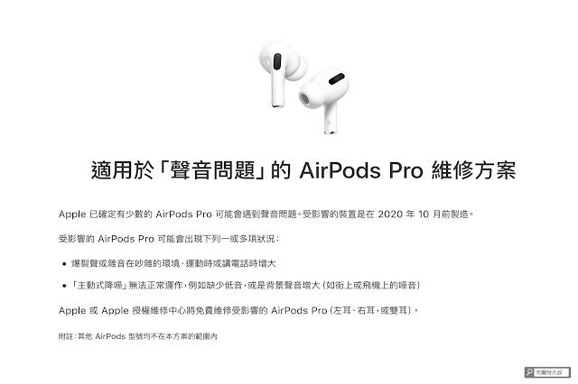 【生活分享】AirPods Pro 功能瑕疵,Apple 公佈召回計畫可免費維修 (包含送修經驗分享) - 有瑕疵的 AirPods Pro 會出現聲音的狀況