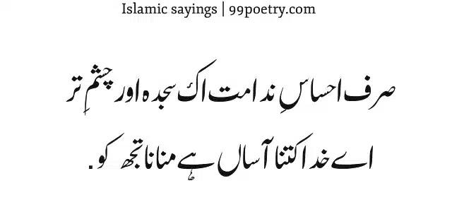 Sirf Ehsaas e nidamat Ek Sajda aur Chashme Tar-beautifull Quotes
