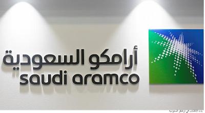 ارامكو السعوديه تعلن عن بد الاكتتاب اليوم الاحد وتحديد اسعار الاسهم