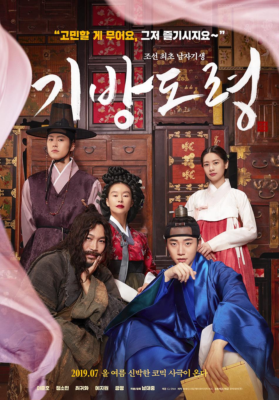 Sinopsis Homme Fatale (2019) - Film Korea