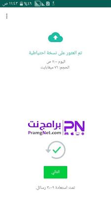 تحميل تطبيق وتساب الذهبي ابو عرب