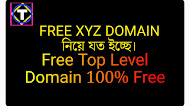 XYZ Domain নিন একদম ফ্রী। Free Domain Name 100%