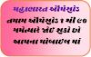 ALL BHAG MAHABHARAT B R CHOPARA  KRUT- USEFUL FOR ALL.