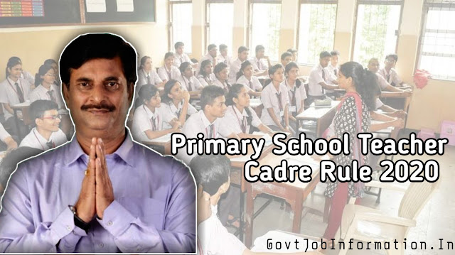 56,000 school teachers to get promotion by the end of August. The Odisha elementary school releases cadre rule of primary teacher 2020, for promotion of 56,000 school teacher.