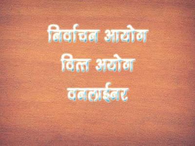 Nirvachan Ayog GK In Hindi