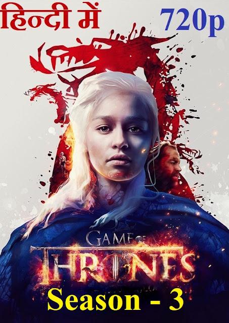 Download Game Of Thrones Season 3 Hindi Jard0wnloads Blog