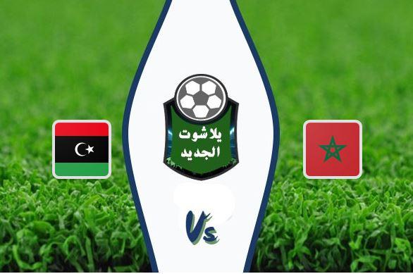 نتيجة مباراة المغرب وليبيا اليوم الخميس 27-02-2020 كأس العرب