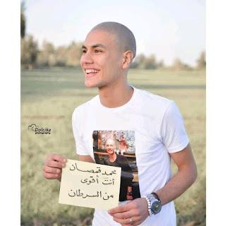 محمد قمصان ما بين الشهرة والسرطان
