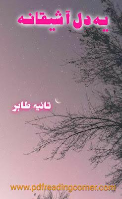 Ye Dil Ashiqana By Tania Tahir (season 2 of Gharor) - PDF Book