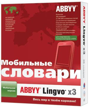 Англо-русский словарь для abbyy lingvo x3