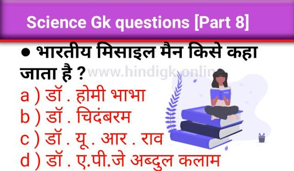 Science important Hindi gk Questions & Answers (part 8)