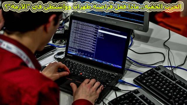 قراصنة طهران وواشنطن في حرب طاحنة