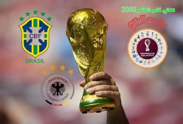 كأس العالم,كأس العالم 2002,كأس العالم 2018,أهداف كأس العالم 2002 من دور ال16 للنهائي hd تعليق عربي,كأس العالم 2014,نهائي كأس العالم,ملخص نهائي كاس العالم 2002,أعلان عن نهائيات كأس العالم 2002 م بعيون الأوائل,ملخص نهائي كأس العالم,أهداف كأس العالم,كاس العالم,البرازيل 1-0 تركيا نصف نهائي كاس العالم 2002,اهداف نهائيات كاس العالم من 2002 الي 2018,كأس العالم 2006,ملخص نهائي كاس العالم 2006,نهائي كاس العالم,العالم,ملخص جميع نهائيات كاس العالم منذ 2002 حتي 2018,كأس العالم 2010,كاس العالم 2002