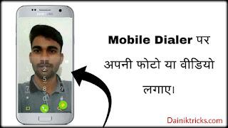 Android mobile ke phone dialer me khud ki photo ya video lgaye