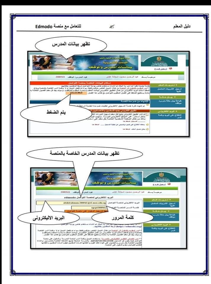"""للمعلمين.. شرح مبسط لكيفية الدخول والتعامل مع منصة إدمودو """"صور"""" 2"""