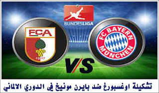 تشكيلة اوغسبورغ ضد بايرن مونيخ في الدوري الالماني