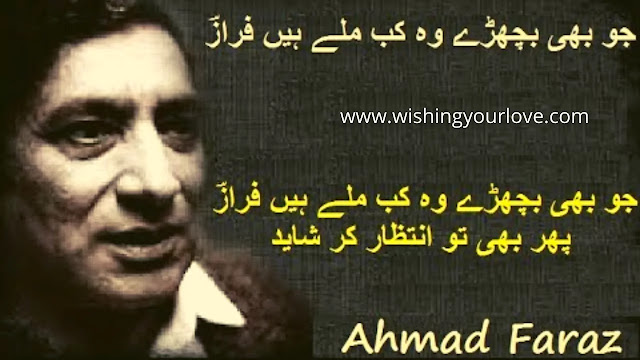 Sad poetry in Urdu | Phir Usi Raah Guzar Par Shayad | Ahmad faraz