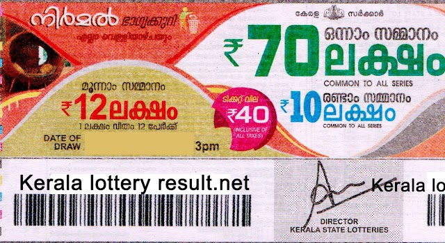 LIVE: Kerala Lottery Result 27-11-2020 Nirmal NR-200 Results Today : keralalottery.org