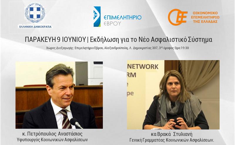 Εκδήλωση του ΟΕΕ σε Αλεξανδρούπολη και Ξάνθη για το νέο Ασφαλιστικό Σύστημα
