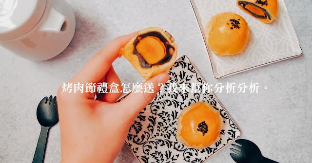 中秋節禮盒送什麼?送月餅、送蛋黃酥、送跳脫傳統的禮盒?怎麼挑我來跟你說。