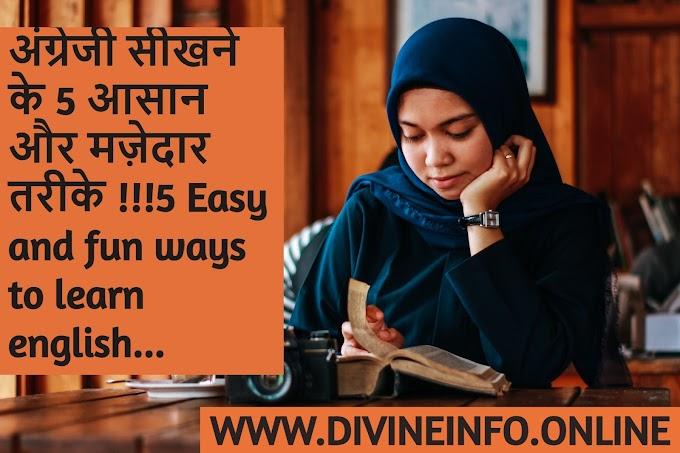 अंग्रेजी सीखने के 5 आसान  और मज़ेदार तरीके !!! 5 Easy and fun ways to learn english...