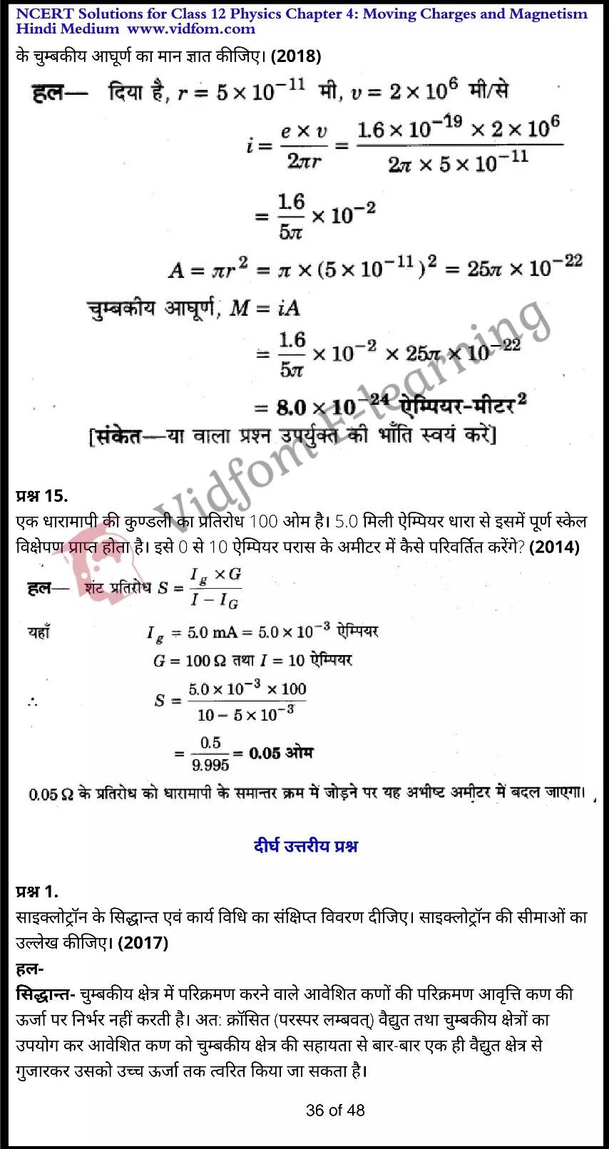 class 12 physics chapter 4 light hindi medium 36