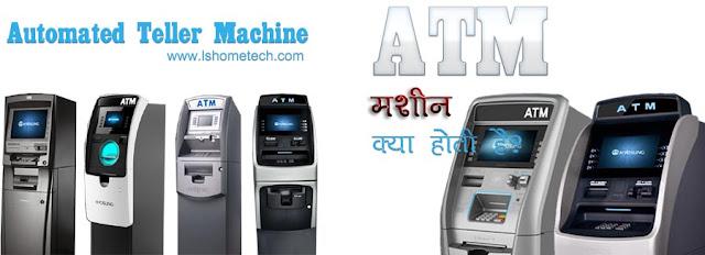 एटीएम/ATM मशीन क्या है और इसका अविष्कार किसने किया था? What is ATM and who invent this?