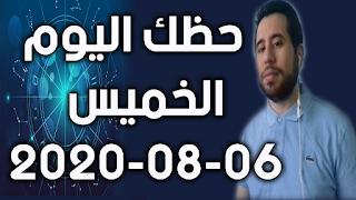 حظك اليوم الخميس 06-08-2020 -Daily Horoscope