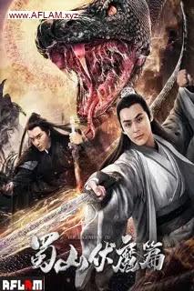 مشاهدة فيلم The Legend of Zu 2020 مترجم