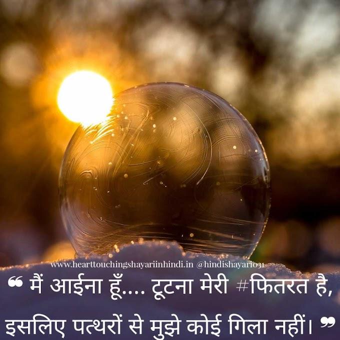 Very Sad Shayari  emotional shayari hindi me | दर्द भरी शायरी | -2021