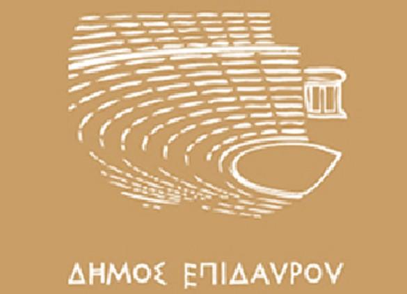 3 μόνιμες θέσεις εργασίας στο Δήμο Επιδαύρου μέσω ΑΣΕΠ (αιτήσεις)