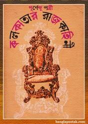 কলকাতার রাজকাহিনী- পূর্ণেন্দু পাত্রী