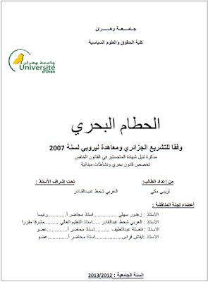 مذكرة ماجستير: الحطام البحري (وفقا للتشريع الجزائري ومعاهدة نيروبي لسنة 2007) PDF