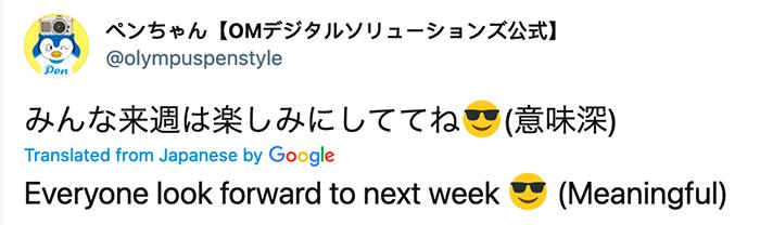 Текст сообщения из Твиттера на японском языке